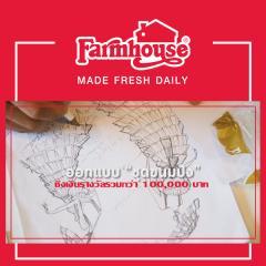 """ประกวดชุดขนมปังจากซองและผลิตภัณฑ์ฟาร์มเฮ้าส์ """"Farmhouse Fashion Happy Pung Pung"""""""