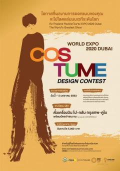 """ประกวดออกแบบเครื่องแต่งกาย """"World Expo 2020 Dubai Costume Design Contest"""""""