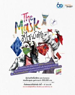 """ประกวดหน้ากากอนามัยจากผ้าอีสาน """"The Mask ดีไซน์เด้อ"""""""
