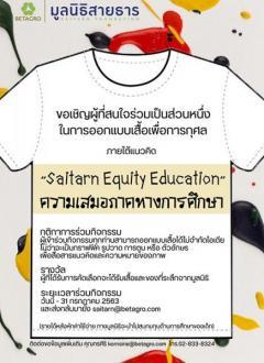 """ประกวดออกแบบเสื้อยืดเพื่อการกุศล ภายใต้แนวคิด """"Saitarn Equality Education : ความเสมอภาคทางการศึกษา"""""""