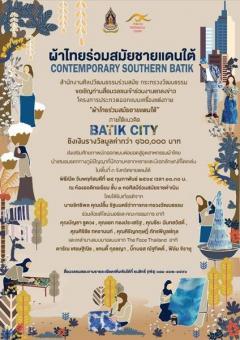 """ประกวดออกแบบเครื่องแต่งกายร่วมสมัยชายแดนใต้สู่สากล """"Batik City"""""""