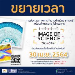 """ประกวดภาพวิทยาศาสตร์ ประจำปี 2564 (รอบที่ 1) Image of Science """"วิจิตร วิจัย"""""""