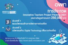 """ประกวดนวัตกรรมการท่องเที่ยว """"Innovative Tourism Project Pitching 2021"""""""