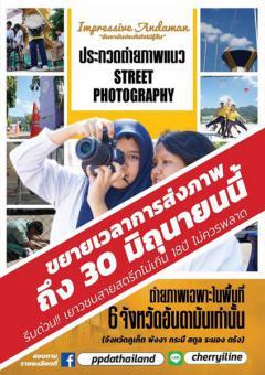 """ประกวดภาพถ่าย Street Photography หัวข้อ Impressive Andaman """"อันดามันประทับใจไม่รู้ลืม"""""""