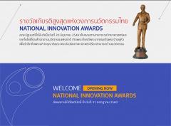 ประกวดรางวัลนวัตกรรมแห่งชาติ : National Innovation Awards