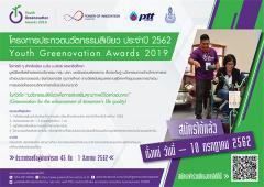 ประกวดนวัตกรรมสีเขียว ประจำปี 2562 : Youth Greenovation Awards 2019 (YGA 2019)