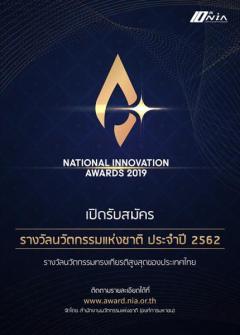 """ประกวด """"รางวัลนวัตกรรมแห่งชาติ ประจำปี 2562 : National Innovation Awards 2019"""""""