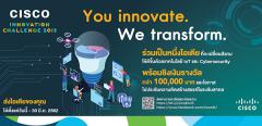 "แข่งขัน ""Cisco Innovation Challenge 2019"