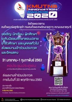 """ประกวดสิ่งประดิษฐ์และนวัตกรรมพระจอมเกล้าพระนครเหนือ 2563 """"KMUTNB Innovation Awards 2020"""""""