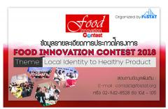 ประกวดนวัตกรรมผลิตภัณฑ์อาหาร ปีที่ 10 : Food Innovation Contest 2018