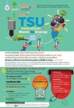 """ประกวดนวัตกรรมพลังงานไฟฟ้าจากขยะ """"Innovation for Waste to Energy"""""""