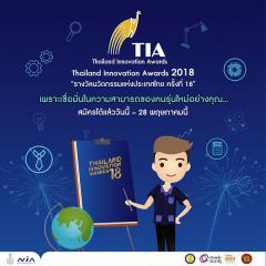 ประกวดรางวัลนวัตกรรมแห่งประเทศไทย ครั้งที่ 8