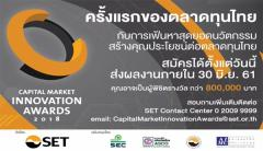 ประกวดรางวัลสุดยอดนวัตกรรมตลาดทุนไทย 2561 : Capital Market Innovation Awards 2018