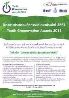 ประกวดนวัตกรรมสีเขียว ประจำปี 2561 : Youth Greenovation Awards 2018