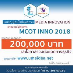 ประกวดนวัตกรรมสื่อ : Media Innovation ในโครงการ MCOT INNO 2018