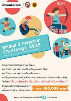 """ประกวดสิ่งประดิษฐ์ """"โครงการสะพานสานฝันเยาวชนนักประดิษฐ์ : Bridge 2 Inventor challenge 2018"""""""