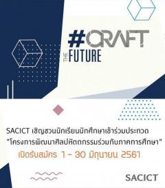 """ประกวด """"โครงการพัฒนาศิลปหัตกรรมร่วมกับเยาวชนและภาคการศึกษา : Craft the Future"""""""