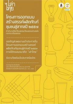 """ประกวดออกแบบสร้างสรรค์ผลิตภัณฑ์ชุมชนสู่สากล ประจำปี 2557 หัวข้อ """"บรรจุภัณฑ์เล่าไทย"""""""