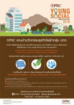 """ประกวด """"GPSC Young Social Innovator 2018"""""""