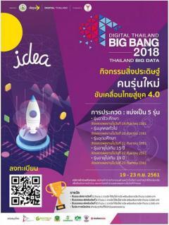 ประกวดสิ่งประดิษฐ์คนรุ่นใหม่ ขับเคลื่อนไทยสู่ยุค 4.0