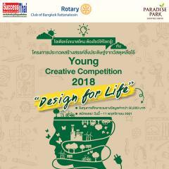 ประกวดสร้างสรรค์สิ่งประดิษฐ์จากวัสดุเหลือใช้ Young Creative Competition 2018 ภายใต้ Concept Design for Life