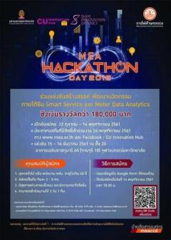 """แข่งขันนวัตกรรม """"MEA Hackathon Day 2018"""""""