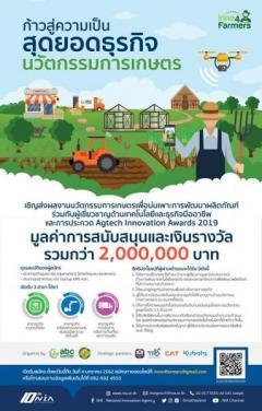 """ประกวดนวัตกรรมการเกษตร """"Agtech Innovation Awards 2019"""""""