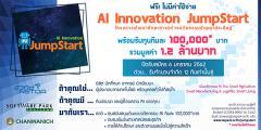 """ประกวดในโครงการพัฒนาทักษะการสร้างนวัตกรรมปัญญาประดิษฐ์ """"AI Innovation JumpStart"""""""