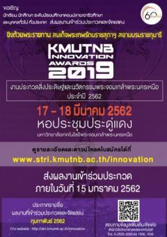 """ประกวดสิ่งประดิษฐ์และนวัตกรรมพระจอมเกล้าพระนครเหนือประจำปี 2562 """"KMUTNB Innovation Awards 2019"""""""
