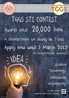 """ประกวดโครงงานด้านวิทยาศาสต์ เทคโนโลยี และนวัตกรรม """"TGGS STI Awards Contest 2019"""""""
