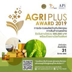 """ประกวดผลิตภัณฑ์นวัตกรรมจากสินค้าเกษตรไทย """"Agri Plus Award 2019"""""""