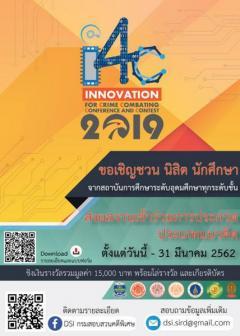 ประกวดนวัตกรรมเทคโนโลยีสนับสนุนการสืบสวนสอบสวนคดีพิเศษ ประจำปี พ.ศ. 2562 : Innovation for Crime Combating Contest 2019