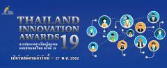 ประกวดรางวัลนวัตกรรมแห่งประเทศไทยครั้งที่ 19