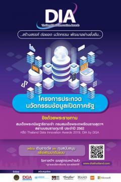 """ประกวดนวัตกรรมข้อมูลเปิดภาครัฐ """"Thailand Data Innovation Awards 2019, DIA by DGA"""""""