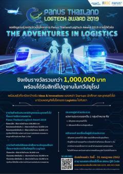 """ประกวดในโครงการ Panus Thailand LogTech Award 2019 หัวข้อ """"The Adventures in Logistics"""""""
