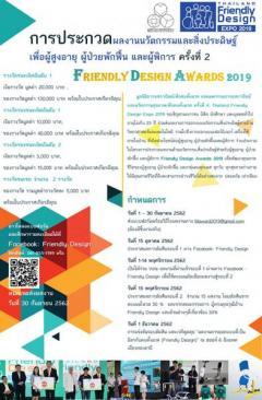 """ประกวดผลงานนวัตกรรมและสิ่งประดิษฐ์เพื่อผู้สูงอายุ ผู้ป่วยพักฟื้น และผู้พิการ ครั้งที่ 2 """"Friendly Design Awards 2019"""""""