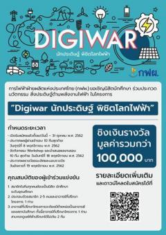 """ประกวดนวัตกรรม สิ่งประดิษฐ์ ด้านพลังงานไฟฟ้า ในโครงการ """"Digiwar นักประดิษฐ์ พิชิตโลกไฟฟ้า"""""""