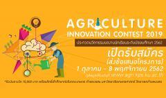 """ประกวดนวัตกรรมผลงานนักเรียนระดับมัธยมศึกษา ประจำปี 2562 ภายใต้หัวข้อ """"นวัตกรรมเพื่อพัฒนาการเกษตร"""""""