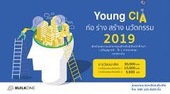 """ประกวดนวัตกรรมเพื่ออุตสาหกรรมการก่อสร้าง """"Young Construction Innovation Awards 2019"""""""
