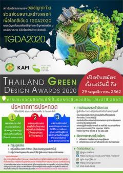 """ประกวดผลิตภัณฑ์ที่เป็นมิตรกับสิ่งแวดล้อม """"Thailand Green Design Awards 2020"""""""