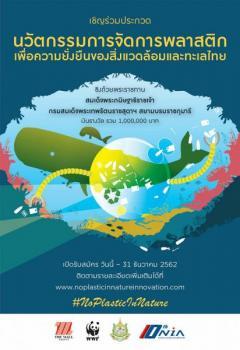 ประกวดนวัตกรรมการจัดการพลาสติกเพื่อความยั่งยืนของสิ่งแวดล้อมและทะเลไทย