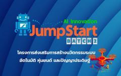 ประกวดในโครงการพัฒนาทักษะการสร้างนวัตกรรมปัญญาประดิษฐ์ AI Innovation JumpStart Batch2