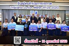 """ประกวดสิ่งประดิษฐ์และนวัตกรรมในการอนุรักษ์ทรัพยากรน้ำ ปี 2563 """"Thailand Junior Water Prize 2020"""""""
