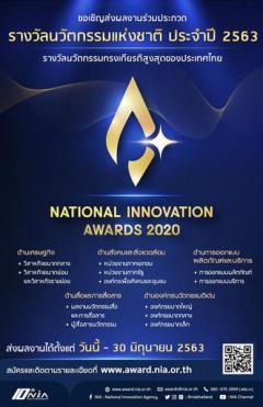 """ประกวด """"รางวัลนวัตกรรมแห่งชาติ ประจำปี 2563 : National Innovation Awards 2020"""""""