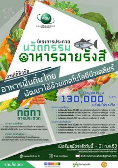ประกวดนวัตกรรมอาหารฉายรังสี ภายใต้แนวคิด อาหารพื้นถิ่นไทยพัฒนาได้ด้วยเทคโนโลยีนิวเคลียร์