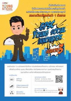 """ประกวด """"GPSC Young Social Innovator 2020"""""""