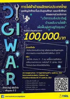 """ประกวดนวัตกรรม สิ่งประดิษฐ์ด้านพลังงานไฟฟ้า """"Digiwar นักประดิษฐ์ พิชิตโควิด เพื่อชุมชน ปี2"""""""