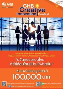 """ประกวดความคิดสร้างสรรค์ด้านนวัตกรรม """"GHB Creative Innovation Contest"""""""