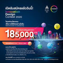 """ประกวดออกแบบสิ่งประดิษฐ์เชิงนวัตกรรม """"Covestro Innovation Design Contest (IDC)"""""""
