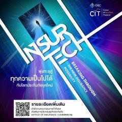 """ประกวดนวัตกรรมด้านประกันภัย """"OIC InsurTech Awards 2020"""""""